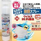 NANOプラチナ 抗菌スプレー 日本製 マスク用 衣類用 空間用 抗菌 ウィルス 99.9% 除菌 スプレー ウィルス対策 抗菌 消臭 花粉 防カビ 効果持続 特許ライセンス