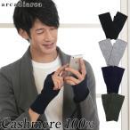 アルカディアルカ カシミヤ100% メンズ 指なし手袋 フリーサイズ (在庫限り)