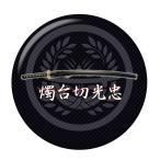 名刀缶バッジ 【燭台切光忠】 ヘアゴムタイプ