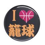 部活缶バッジ 【籠球部】 選べる2色 安全ピンタイプ