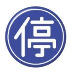 標識缶バッジ 【停】 クリップピンタイプ