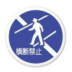 標識缶バッジ 【横断禁止】 ボタンタイプ