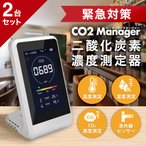 CO2マネージャー   CO2センサー co2 manager 二酸化炭素濃度計 2台セット  【送料無料】【NDIR方式】 東亜産業正規品  卓上型