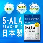 5-ALA  サプリメント アラシールド 30粒入*1袋  東亜産業 【TOAMIT正規品】