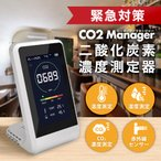 CO2マネージャー   CO2センサー CO2C測定器 co2manager 東亜産業二酸化炭素濃度計 【送料無料】★正規品★ 小型 空気質検知器