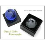 光学ガラス製 地球儀ペーパーウエイト【5000円以上で送料無料】