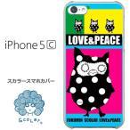 スカラー iphoneケース ScoLar スマホカバー iPhone5c ケース カバー ふくみん LOVE & PEACE アニマル ハードケース クリア デザイナー