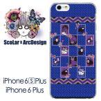 iPhone6s/6 Plus ケース カバー ScoLar スカラー iphoneケース 小さいハートドットに切手 かわいいデザイン ファッションブランド