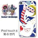 ショッピングiPod iPod touch 6 ケース カバー ScoLar スカラー グラフティ 女の子デザイン かわいい ファッションブランド