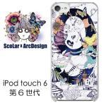 ショッピングiPod iPod touch 6 ケース カバー ScoLar スカラー アリス 可愛い女の子のメルヘン かわいい デザイン ファッションブランド