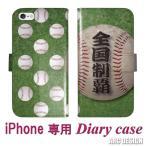 ショッピング出場記念 Apple 全機種対応 手帳型ケース iPhone 7 Plus SE 6s 5s 5c iPod touch 6 5 野球ボール 応援 出場記念 全国制覇 スポ根 名入れ