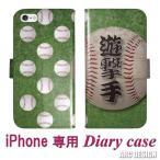 ショッピング出場記念 Apple 全機種対応 手帳型ケース iPhone8 Plus iPhone 7 Plus SE 6s 5s 5c iPod touch 6 5 野球ボール 応援 出場記念 遊撃手 ショート スポ根 名入れ