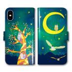 Apple 全機種対応 COMOデザイン 手帳型 iPhone 7 Plus SE 6s 5s 5c iPod touch 6 5 フクロウの夜 三日月 可愛い イラスト デザイン セレクトショップ