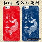 iPhone6 Plus 和柄 鯉 名入れ 名前入り iPhone5s/5/5c iPod touch SO-01G SOL26 SO-04F SO-03F SO-02F SO-01F 広島 カープ