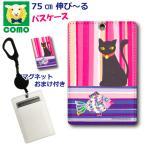 パスケース 猫 ネコ 動物 定期入れ 定期ケース カラビナフック付き COMOデザイン 黒猫と魚 ストライプ かわいい