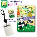 パスケース パンダ 動物 定期入れ 定期ケース カラビナフック付き COMOデザイン パンダの丘 遊ぶパンダ かわいい