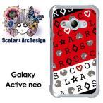 Galaxy Active neo SC-01H ケース カバー ScoLar スカラー スカラー ロゴ ハート 赤黒 かわいい ファッションブランド