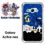 Galaxy Active neo SC-01H ケース カバー ScoLar スカラー メルヘン 月夜のキャラクター ふくろう かわいいデザイン ファッションブランド