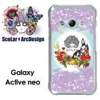 Galaxy Active neo SC-01H ケース カバー ScoLar スカラー ウサギとお花 星 スカコ かわいいデザイン ファッションブランド