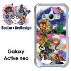 Galaxy Active neo SC-01H ケース カバー ScoLar スカラー フラミンゴと白鳥のメルヘン柄