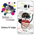 Galaxy S7 edge SC-02H ケース カバー ScoLar スカラー リンゴ 猫柄 かわいい ファッションブランド
