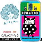 スマホカバー ScoLar スカラー スマホケース GALAXY S5 SC-04F ケース カバー ふくみん LOVE & PEACE アニマル ハードケース クリア デザイナー