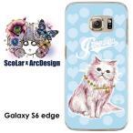 Galaxy S6 edge SC-04G ケース カバー ScoLar スカラー おしゃれな子猫 ブルードット ハート ねこ ギャラクシー ハードケース クリア デザイナー