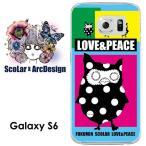 Galaxy S6 SC-05G ケース カバー ScoLar スカラー ふくみん LOVE & PEACE アニマル ギャラクシー ハードケース クリア デザイナー