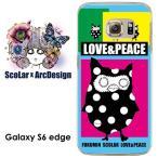Galaxy S6 edge SCV31 ケース カバー ScoLar スカラー ふくみん LOVE & PEACE アニマル ギャラクシー ハードケース クリア デザイナー