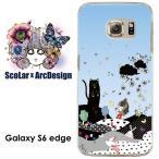 Galaxy S6 edge SCV31 ケース カバー ScoLar スカラー 少女と黒猫とウサギの丘 ネコ うさぎ ねこ ギャラクシー ハードケース クリア デザイナー