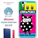スマホカバー ScoLar スカラー スマホケース AQUOS PHONE ZETA SH-01F ケース カバー ふくみん LOVE & PEACE アニマル ハードケース クリア デザイナー