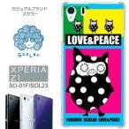 スマホカバー ScoLar スカラー スマホケース Xperia Z1 SO-01F ケース カバー ふくみん LOVE & PEACE アニマル ハードケース クリア デザイナー