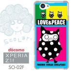 スマホカバー ScoLar スカラー スマホケース Xperia Z1 f SO-02F ケース カバー ふくみん LOVE & PEACE アニマル ハードケース クリア デザイナー