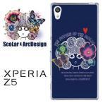 Xperia Z5 SOV32 ケース カバー ScoLar スカラー THE FUTURE OF THE SCOLAR お花のコサージュ 蝶 ネイビー ブランド ケース スカラー かわいい