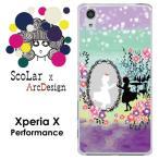 Xperia X Performance SOV33 ケース カバー ScoLar スカラー メルヘン お花がいっぱい鏡の中の女の子 かわいいデザイン ファッションブランド