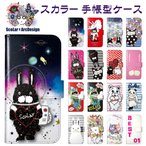 スカラー ScoLar キャラクター 手帳型ケース iPhone7/7 Plus/SE/6s/6s Plus/6/6 Plus/5s/5/5c iPod touch 6/5 SO-02H SO-01H SO-04G SO-03G 手帳 カバー