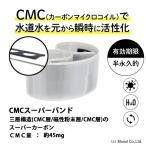 活性水 水の活性化 CMC おいしい水 健康 水素水 酸素水 浄水 食の安心 食の安全 CMCバンド