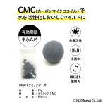 活性水 CMC セラミックビーズ 20g入り 水素水 酸素水 水の活性化 美味しい水 機能水 浄水