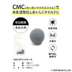 活性水 CMC セラミックビーズ 5個入り 水素水 酸素水 水の活性化 美味しい水 機能水 浄水