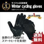 サイクルグローブ 防寒 自転車 手袋 サイクリンググローブ 冬 秋 春 人間工学立体裁縫 衝撃吸収 シリコン 滑り止め付き メンズ レディース ロードバイク