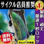 自転車 スマホホルダー バイク スマホスタンド 携帯ホルダー 自動ロック クッション付  スマホ ホルダー サイクリング ロードバイク