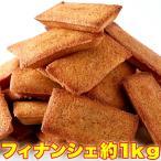 【訳あり】フィナンシェどっさり1kg≪常温商品≫