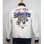 PANDIESTA JAPAN(パンディエスタ ジャパン)パンダ・熊猫 焼き芋カージップアップ 裏毛ジャケット 539204【オートミール】(2210)新品 送料無料