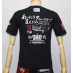 カミナリモータース KAMINARI(カミナリ) 雷 エフ商会 オートバイ・旧車半袖Tシャツ『 あたりまえだのクラッシックカー』KMT-94【ブラック】(1084)新品