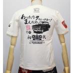 カミナリモータース KAMINARI(カミナリ) 雷 エフ商会 オートバイ・旧車半袖Tシャツ『 あたりまえだのクラッシックカー』KMT-94【ホワイト】(1085)新品