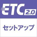 ETC2.0(DSRC)車載器セットアップ(四輪車限定)