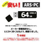 メーカー問わず 64GB USBメモリ USB3.0対応 1年保証あり