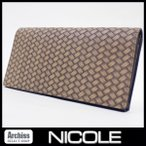 ニコル monsieur NICOLE 濃いベージュ編み柄の型押しレザー長財布 メンズ・紳士 S425562-65