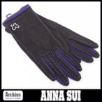 アナスイ ANNA SUI 焦茶にパープルアクセントバタフライラインストーン付き手袋 レディース21-22cm S52438