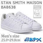 【ADIDAS スタンスミス メゾン ホワイト×グレー】 (25.0〜29.0cm) アディダス STAN SMITH MAISON DE REEFUR BA8638